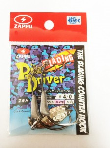 Blading Pile Driver 4/0 Silver